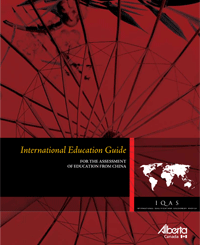 Image of China International Education Guide cover page.